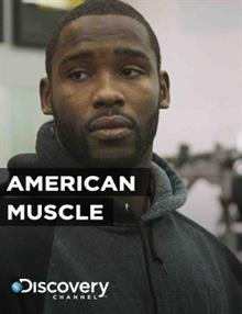 American Muscle: Along Came Pierre Gar?on