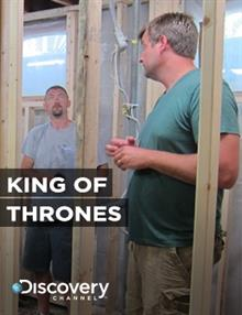 King Of Thrones: Backyard Bathroom